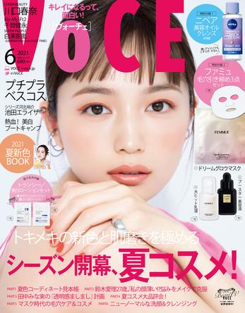 川口春奈1年ぶりのカバーでさらに磨きのかかった美しさを披露! 話題のファミュのマスクが付録についたVOCE6月号は4/22発売! (1)