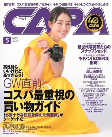 【4月20日発売】CAPA5月号の目玉はコスパ最重視のカメラ&レンズ・買い物ガイド。必要十分な性能を備えたモデルがわかる!