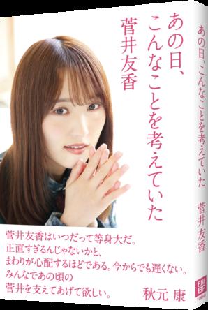 櫻坂46・菅井友香、最新著作『あの日、こんなことを考えていた』が発売 (1)