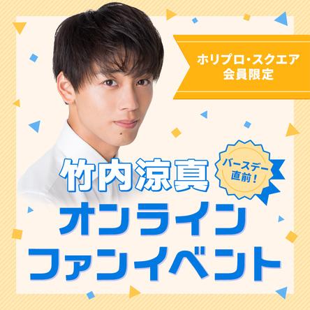 【竹内涼真】誕生日前日に、オンラインファンイベントを開催 (1)