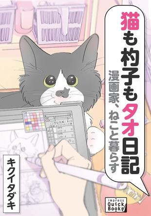 気分屋ねこに翻弄される日々…でも世界一かわいいニャ! 猫好きの方すべてに贈る一冊「漫画家、ねこと暮らす ~猫も杓子もタオ日記~」を発売 (1)