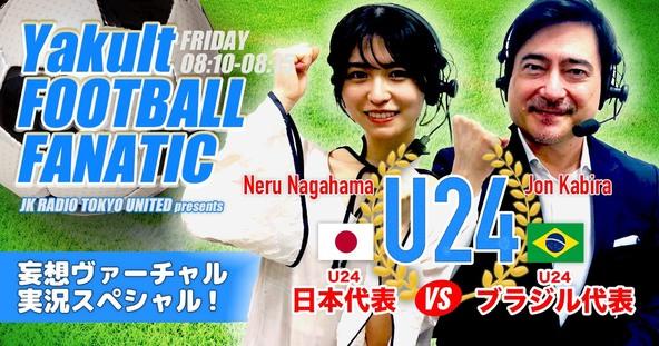 長濱ねるとジョン・カビラが妄想サッカー実況! BRADIO、Nulbarichも登場! 4/23(金)6:00~11:30『~JK RADIO~ TOKYO UNITED』 (1)