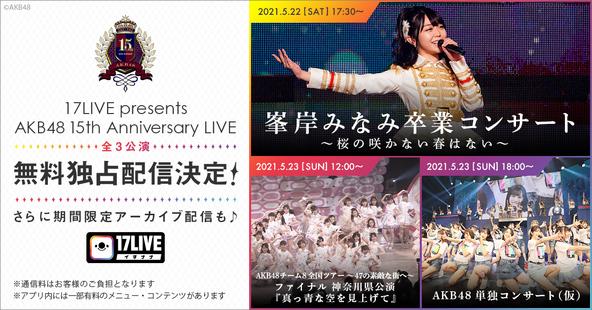峯岸みなみ卒業コンサートを含むAKB48の豪華3公演、「17LIVE」にて無料独占ライブ配信が決定! (1)