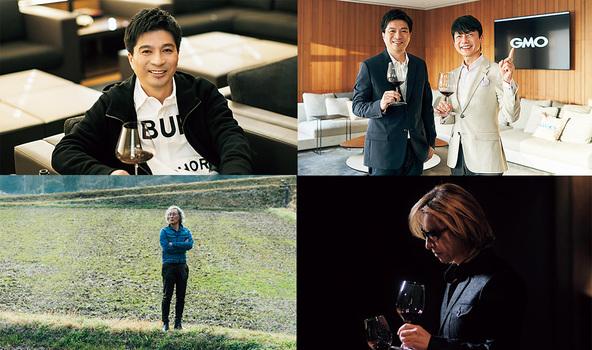 仕事で勝ちたくば、ワインライフを謳歌せよ! ゲーテ6月号は藤田 晋のワインライフに独占密着!