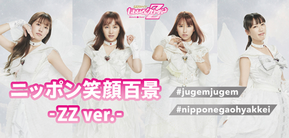 世界中で大人気!ももいろクローバーZ「ニッポン笑顔百景 -ZZ ver.-」を使用した#jugemjugem #niponegaohyakkeiチャレンジがTikTokで開催