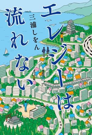 三浦しをんの待望の新作は   ‶一番身近な青春小説!″ (1)