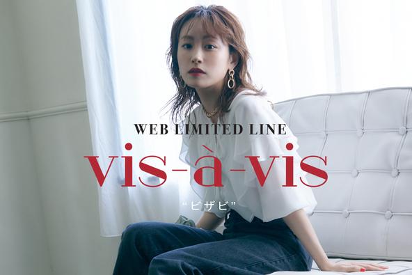 高橋愛さんが着こなす、WEB限定新ライン『vis‐'a‐vis(ビザビ)』が「ViS」からデビュー! (1)