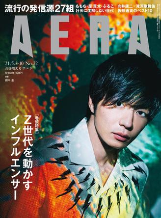 4月26日発売のAERAは表紙に田中圭さんが登場!/巻頭特集は「Z世代を動かすインフルエンサー」 (1)