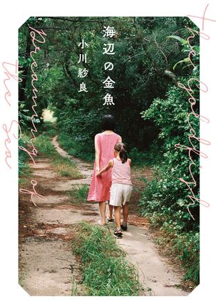 文学界に新たな才能が登場! 女優・映画監督として活躍する小川紗良がはじめて執筆した小説『海辺の金魚』の刊行が決定!