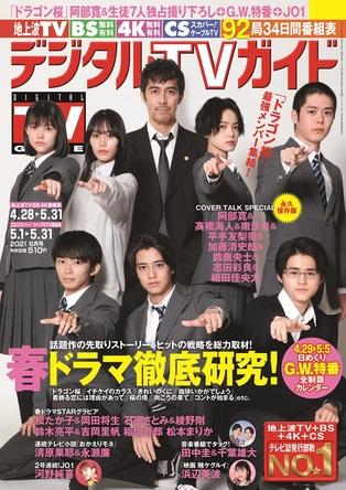 「今回もガンガンいきますよ」 『ドラゴン桜』阿部寛&生徒7人が表紙&巻頭グラビアを飾る! デジタルTVガイド6月号、本日発売 (1)