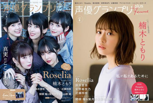 Roseliaが表紙、楠木ともりがアナザーカバーを飾る!『声優グランプリplus femme vol.4』の表紙が解禁! (1)