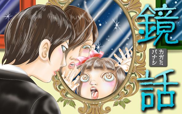 伝説のホラー作家・犬木加奈子が、漫画アプリPalcyで令和によみがえる! (1)
