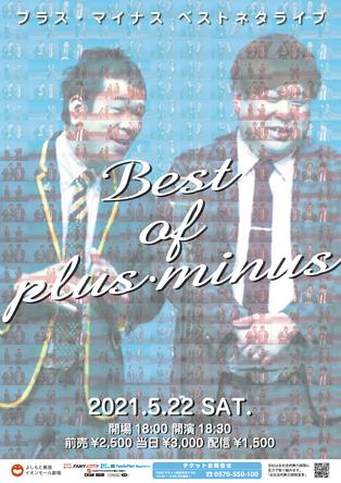 プラス・マイナスのベストネタライブ『Best of プラス・マイナス』 (1)