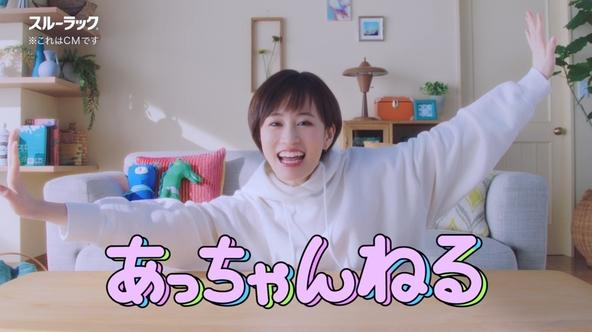 前田敦子さんが動画チャンネル開設!? スルーラック新WEB CM「あっちゃんねる」シリーズ 2021年4月26日(月)公開 (1)