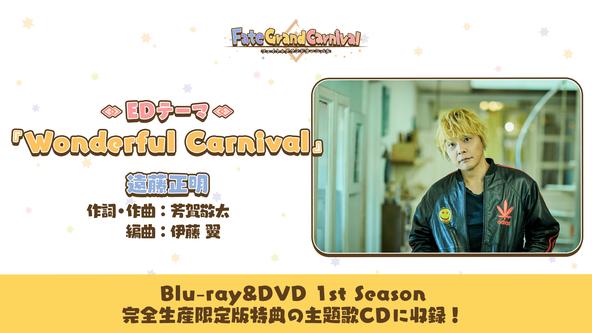 OVA「Fate/Grand Carnival」EDテーマは遠藤正明による新曲『Wonderful Carnival』に決定! (1)  (C)TYPE-MOON / FGC PROJECT