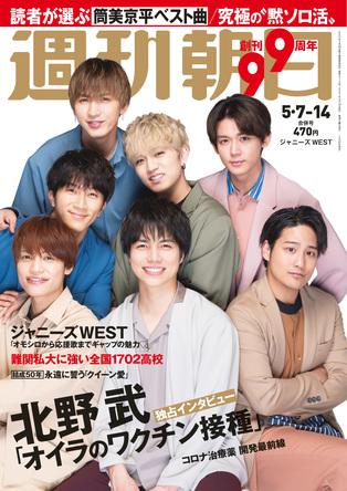 ジャニーズWESTが「週刊朝日」GW合併号表紙に登場!「オモシロ」から「応援歌」まで歌うギャップの魅力 (1)