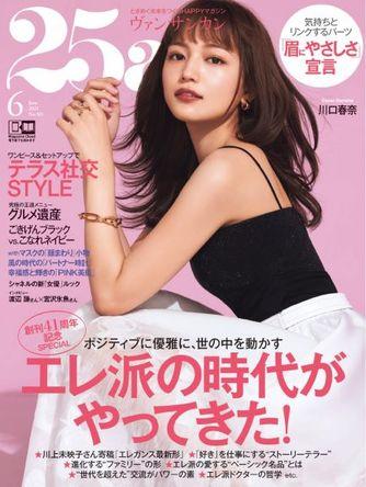 カバーヒロインに川口春奈さんが初登場!25ans創刊41周年記念号が発売 (1)