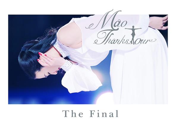 「浅田真央サンクスツアー」ついに完結。千秋楽の模様を収録したBlu-ray・DVDが8月18日に発売決定! (1)  (C)2021 「浅田真央サンクスツアー The Final」製作委員会