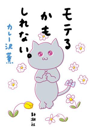 カレー沢薫、自身初の恋愛エッセイ『モテるかもしれない。』、本日発売! (1)