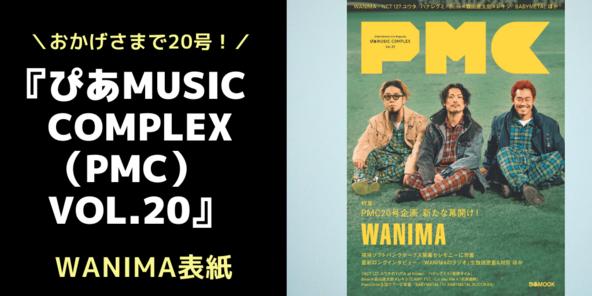 \おかげさまで20号!/ 『 ぴあMUSIC COMPLEX(PMC) Vol.20 』WANIMA表紙で本日発売! ~ NCT 127 ユウタ、ハナレグミ、BABYMETAL ほか~ (1)