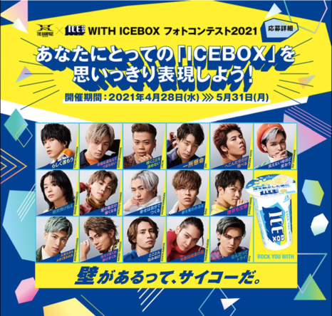 ICEBOX × THE RAMPAGE from EXILE TRIBE フォトコンテスト2021開催決定! (1)