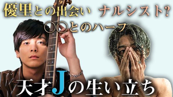 優里の書き下ろし楽曲『シャッター』、「優里ちゃんねる【公式】YouTube Channel」にてMVの一部と楽曲提供に至るまでの裏話を特別公開! さらにフルMVが初公開!