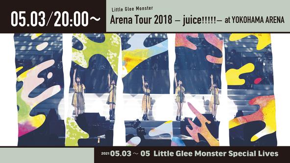 Little Glee Monster、GW3日間連続ライブ映像生配信が決定! (1)