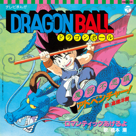 TVアニメ放送開始35周年記念 『ドラゴンボール』『ドラゴンボールZ』アナログ盤を3枚同時発売決定! (1)  (C)バードスタジオ/集英社・東映アニメーション