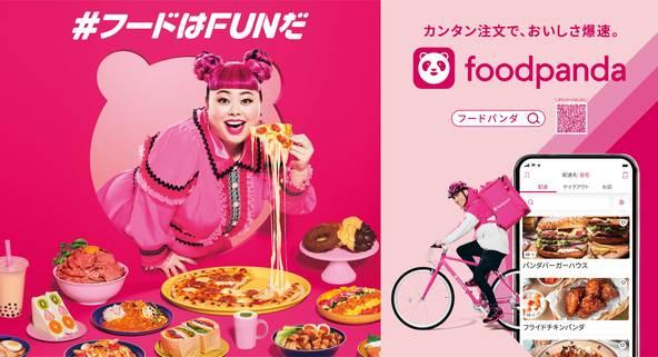 foodpanda、渡辺直美さん出演のTVCM第2弾が完成 (1)