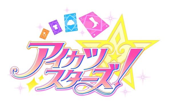 「アイカツスターズ! 5th anniversary ALL☆STARS Blu-ray BOX」発売記念!BD&DVDジャケット総選挙投票開始! (1)