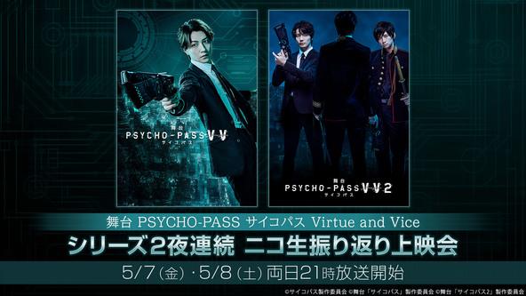 鈴木拡樹・和田琢磨 他出演!「舞台 PSYCHO-PASS サイコパス Virtue and Vice」シリーズを5/7~5/8にニコニコで2夜連続上映 (1)