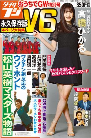 夕刊フジ「GW特別号」5月2日発売 直撃!岸防衛相 表紙は高橋ひかる、「V6」特集に門田隆将特別寄稿など (1)