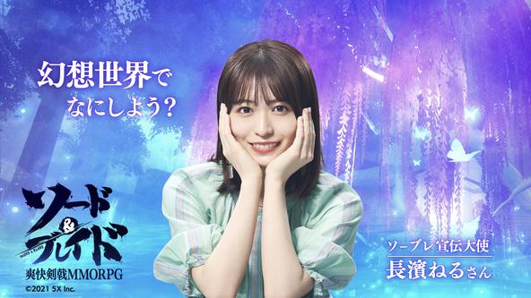 「ソーブレ宣伝大使」長濱ねるさんのビジュアルをWEBサイトにて初公開!公式Twitterではオフショット写真も続々更新中! (1)