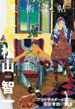 美術界のアウトサイダーとして、ニューヨークでサバイバルする松山智一の芸術言語に迫る。『美術手帖』6月号は「松山智一」特集 (1)