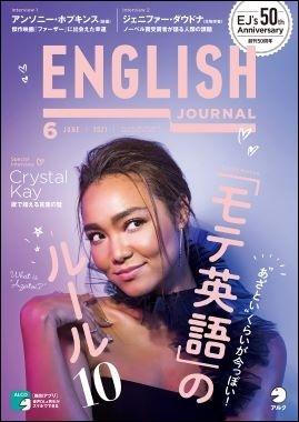 """""""あざとい""""くらいが今っぽい 「モテ英語」のルール10『ENGLISH JOURNAL』2021年6月号、5月6日発売"""