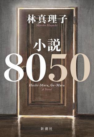 GW中、Amazon経済・社会小説ランキング1位を独走! 林真理子著『小説8050』が異例の緊急重版!