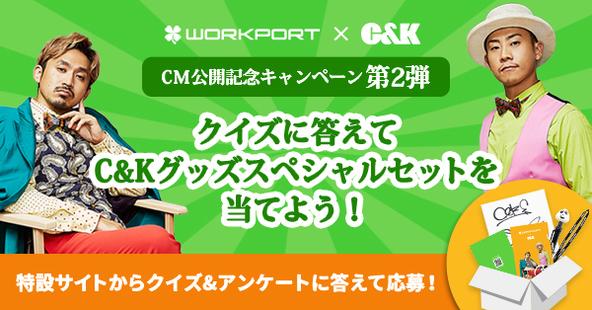 C&K楽曲「Alma」起用の新CM『進め、一度だけの人生だ。』5月6日(木)よりCM公開記念キャンペーン第2弾スタ―ト (1)