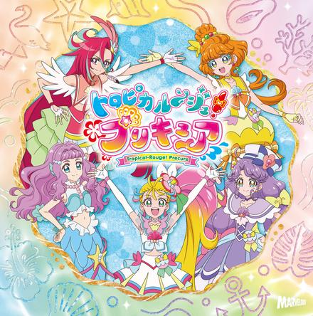 7月21日(水)『トロピカル~ジュ!プリキュア ボーカルアルバム~トロピカる!MUSIC BOX~』発売! (1)