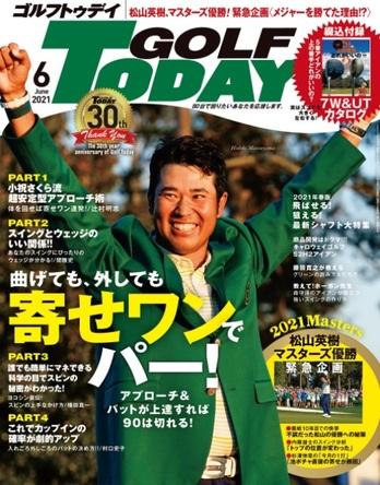 松山英樹、メジャーを勝てた理由とは?『GOLF TODAY(ゴルフトゥデイ) 2021年6月号』好評発売中