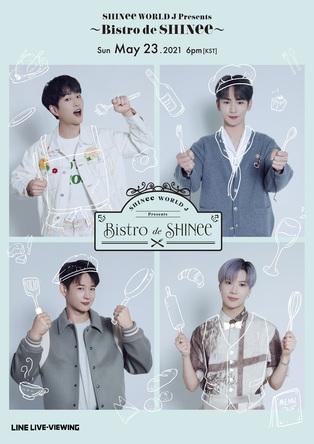 "SHINeeが""1日限りのレストラン""で特別なパーティー!オンラインファンミ「SHINee WORLD J Presents 〜Bistro de SHINee〜」を生配信"
