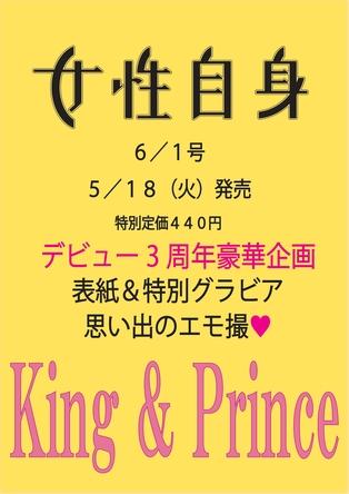 【予約受付中】King & Princeが『女性自身』5月18日(火)発売号で表紙を飾る! デビュー3周年の特別グラビア「思い出のエモ撮」も掲載! (1)