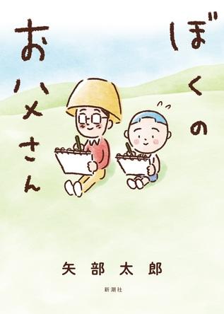 芸人・マンガ家の矢部太郎が絵本作家の父を描く!大ベストセラー『大家さんと僕』以来の最新作『ぼくのお父さん』6月20日「父の日」にあわせ、6月17日発売決定! (1)