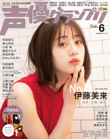 今、最も気になる声優・伊藤美来が1年半ぶり二度目のソロ表紙! 声優グランプリ6月号は5月10日(月)発売!!