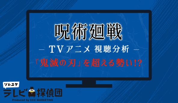 「鬼滅の刃」を超える勢いだった!? TVアニメ「呪術廻戦」視聴傾向を分析、その注目度を支えたのはどんな視聴者?