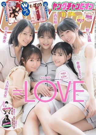 5月11日発売「ヤングチャンピオン」にて「=LOVE」が漫画誌ソロ初表紙!&誌面ジャック!!