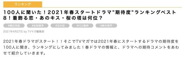 【着飾る恋、あのキスがランクイン!注目の春ドラマは?】日本最大級ドラマ口コミサイト「TVログ」4月の人気記事ランキングベスト10を発表 (1)