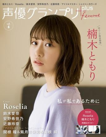 Roseliaが表紙、楠木ともりがアナザーカバーを飾る!『声優グランプリplus femme vol.4』が本日発売!