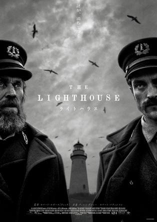 映画『ライトハウス』ポスター (c)2019 A24 Films LLC. All Rights Reserved.