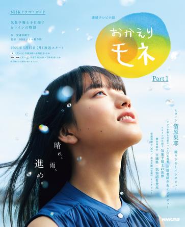清原果耶さんがヒロインを務める2021年前期連続テレビ小説を満喫する『NHKドラマ・ガイド 連続テレビ小説 おかえりモネ Part1』が発売。気象予報士を目指すヒロインの成長を描いたドラマに注目です。