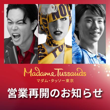 リニューアルした羽生結弦選手やローラのフィギュアも初夏に登場!「マダム・タッソー東京」が営業再開